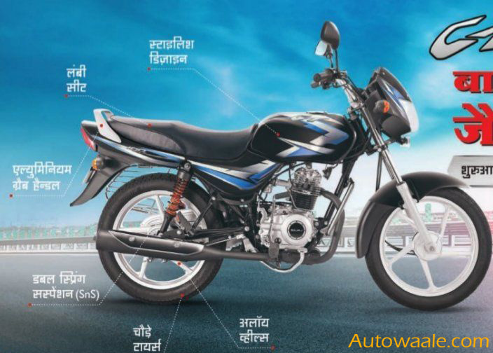 Bajaj CT 100 2015 Facelift With Alloy wheels, New Graphics Launched India